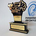 تندیس ایران پلکسی